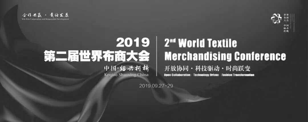 World Textile Merchandising Conference